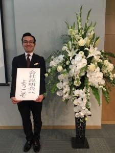 3/17 会社説明会開催します!4/3(日) 4/29(金・祝)