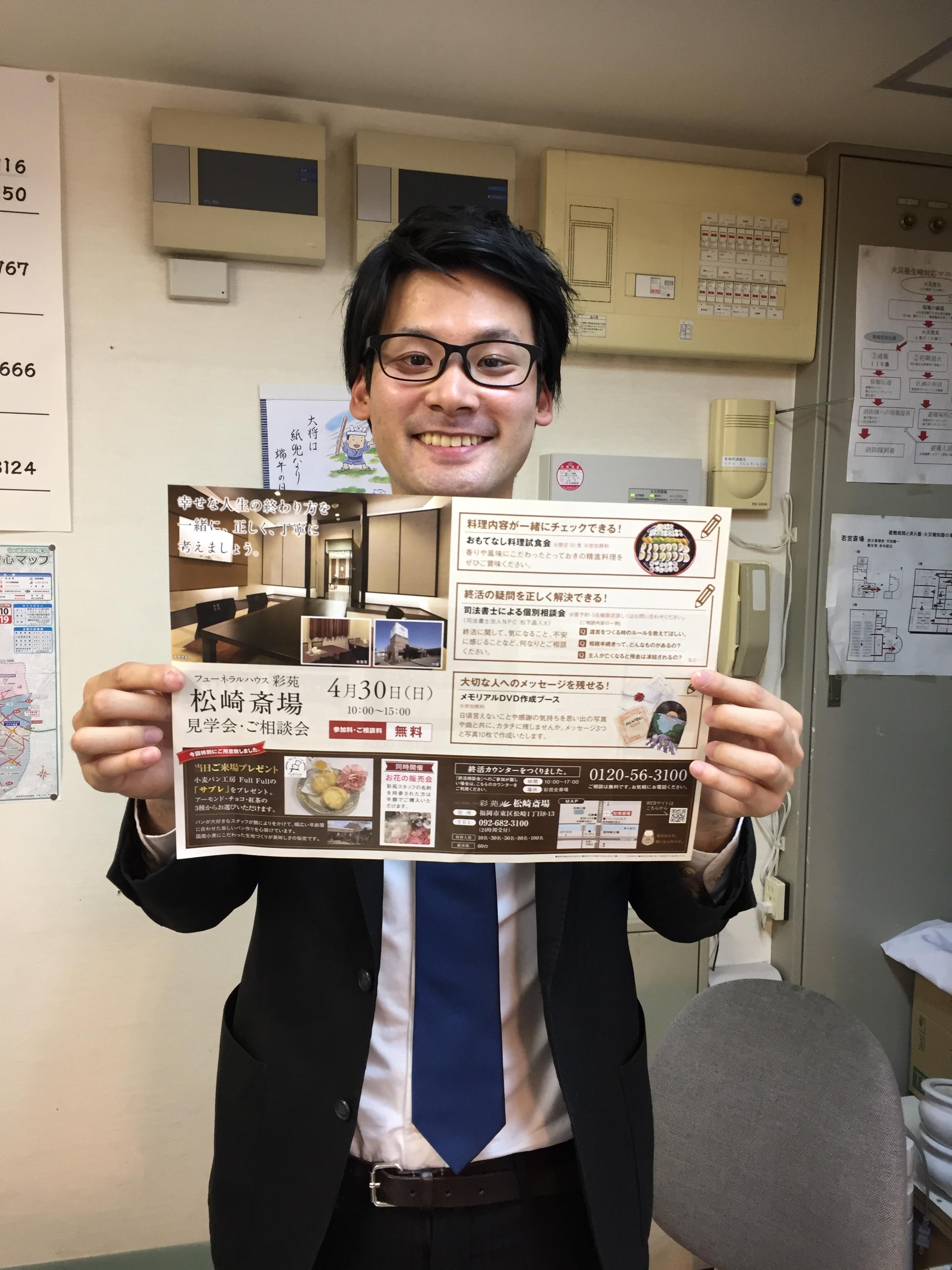 松崎斎場展示会 開催しました(*^_^*)